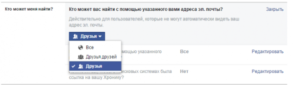 Как за несколько минут скрыть из Facebook всю информацию о себе