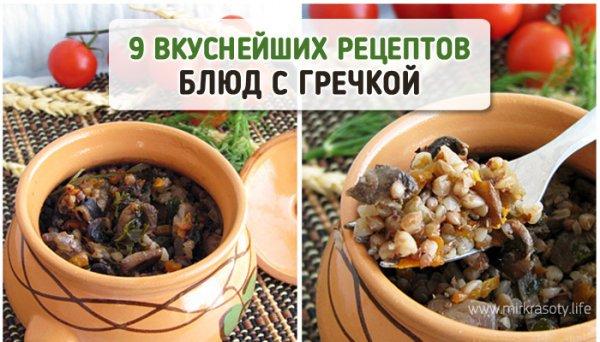 Как приготовить гречку вкусно рецепт с