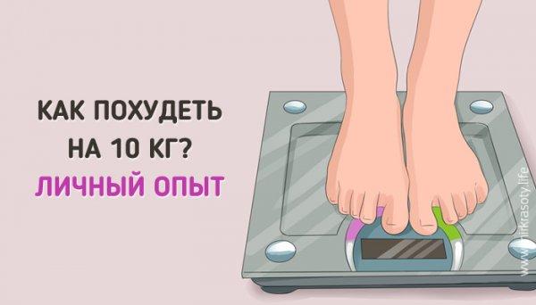 как вкусно похудеть за 10 дней